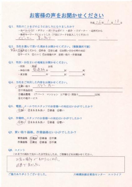フィル&テッズ・ベビーカーの買い取り|川崎市中原区井田中ノ町|26・1・13