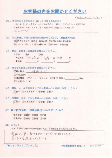 液晶テレビ(シャープ アクオス)の買い取り|川崎市多摩区枡形|26・1・16
