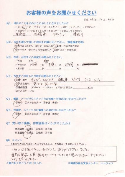 液晶テレビ・洗濯機・冷蔵庫・掃除機・電子レンジ・タンスの買取|川崎市中原区上平間