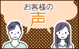 banner-voice