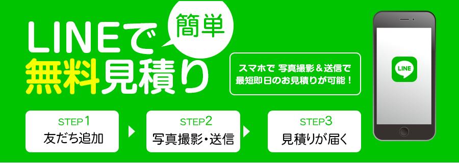 img-line-mitsumori01
