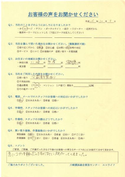 川崎市多摩区宿河原のM様から冷蔵庫を買い取りいたしました!!