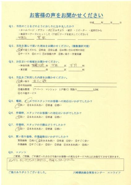 川崎市中原区木月のS様から洗濯機を買い取り致しました!!25・12・13
