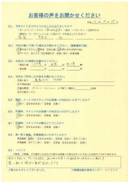 川崎市中原区市ノ坪のI様からSHARP液晶テレビを買い取りしました!!25・12・15