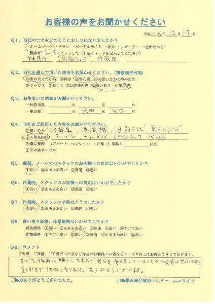 東京都大田区矢口のM様から液晶テレビ、冷蔵庫などを買取しました!!25・12・17