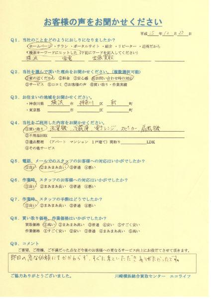 横浜市神奈川区新町のK様から買い取りいたしました!!25・12・22