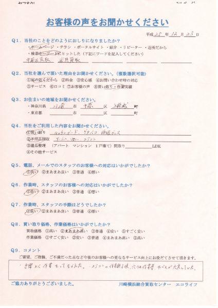 川崎市中原区上新城のU様から家具の買取と不用品回収を致しました!!25・12・23