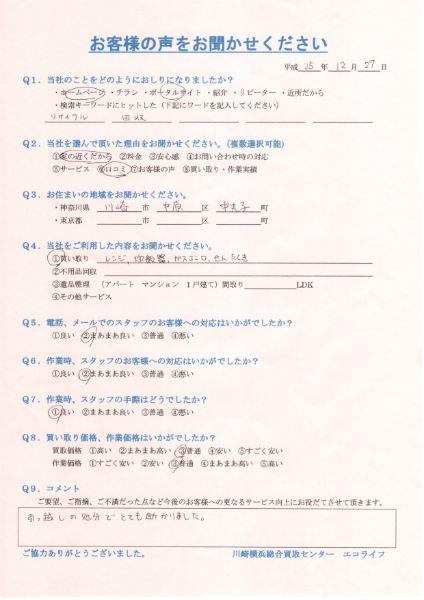 川崎市中原区中丸子のI様から家電製品を買取させていただきました!!25・12・27
