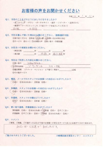 東京都大田区西六郷の男性から不用品回収の依頼でした!!26・1・11