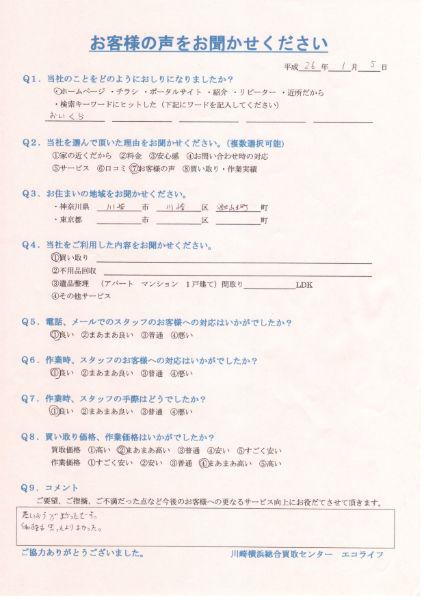 川崎市川崎区渡田山王町の男性からHDDレコーダーを買取致しました!!26・1・5